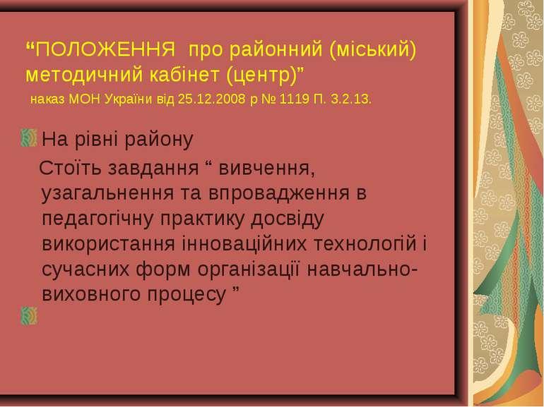 """""""ПОЛОЖЕННЯ про районний (міський) методичний кабінет (центр)"""" наказ МОН Украї..."""