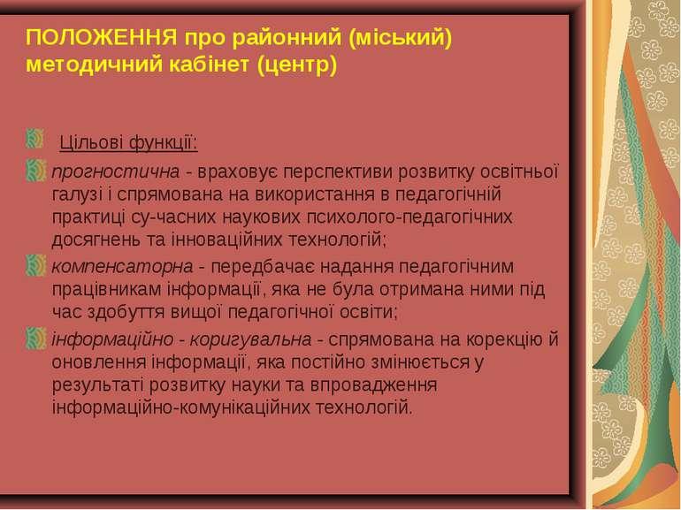 ПОЛОЖЕННЯ про районний (міський) методичний кабінет (центр) Цільові функції: ...