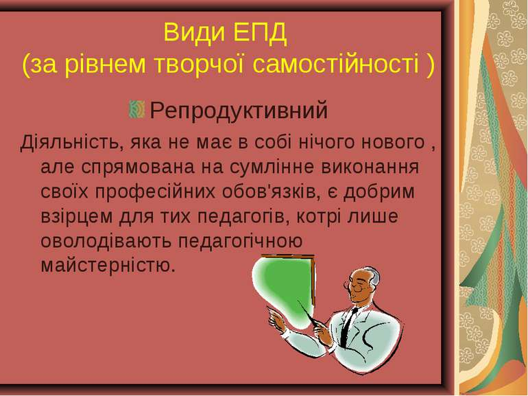Види ЕПД (за рівнем творчої самостійності ) Репродуктивний Діяльність, яка не...