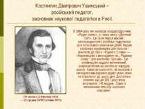 Костянтин Дмитрович Ушинський – російський педагог, засновник наукової педаго...