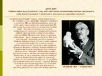 Джон Дьюї «Найважливіша функція вчителя в тому, щоб стимулювати різноманітним...