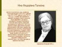 Ніна Федорівна Тализіна Доктор психологічних наук, професор, член-кореспонден...
