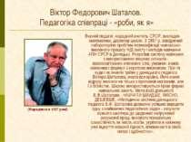 Віктор Федорович Шаталов. Педагогіка співпраці - «роби, як я» Вчений педагог,...