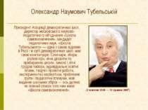 Олександр Наумович Тубельській Президент Асоціації демократичних шкіл, директ...