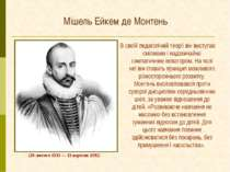 Мішель Ейкем де Монтень В своїй педагогічній теорії він виступає сміливим і н...