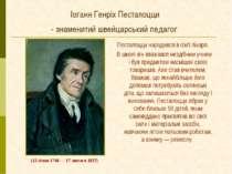 Іоганн Генріх Песталоцци - знаменитий швейцарський педагог Песталоцци народив...