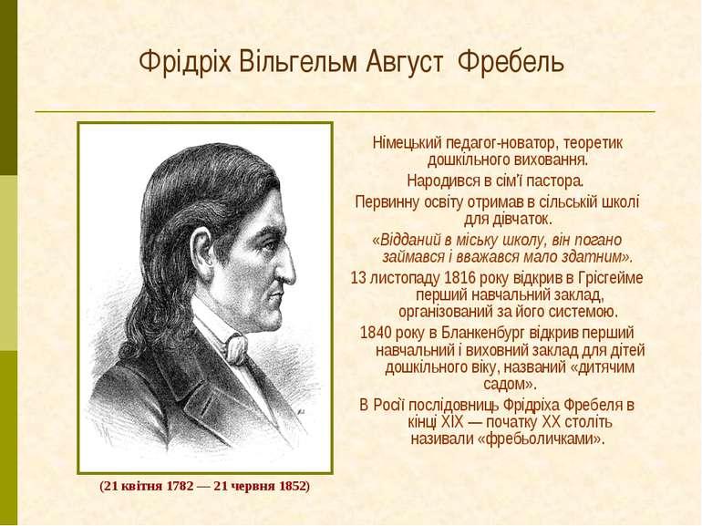 Фрідріх Вільгельм Август Фребель Німецький педагог-новатор, теоретик дошкільн...