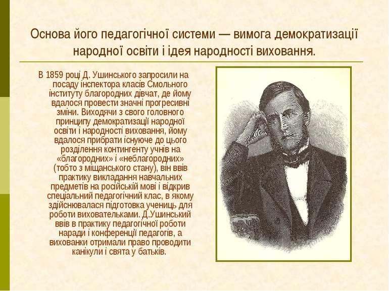 Основа його педагогічної системи — вимога демократизації народної освіти і ід...