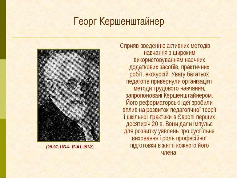 Георг Кершенштайнер Сприяв введенню активних методів навчання з широким викор...