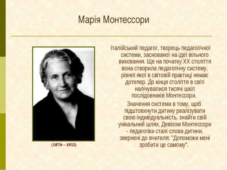 Марія Монтессори Італійський педагог, творець педагогічної системи, засновано...