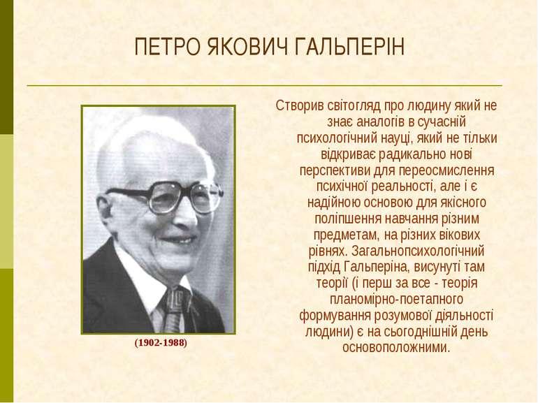 ПЕТРО ЯКОВИЧ ГАЛЬПЕРІН Створив світогляд про людину який не знає аналогів в с...