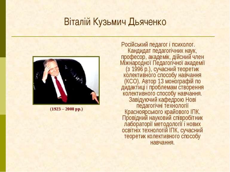 Віталій Кузьмич Дьяченко Російський педагог і психолог. Кандидат педагогічних...