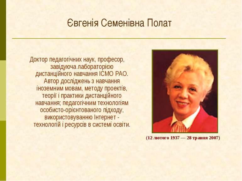 Євгенія Семенівна Полат Доктор педагогічних наук, професор, завідуюча лаборат...