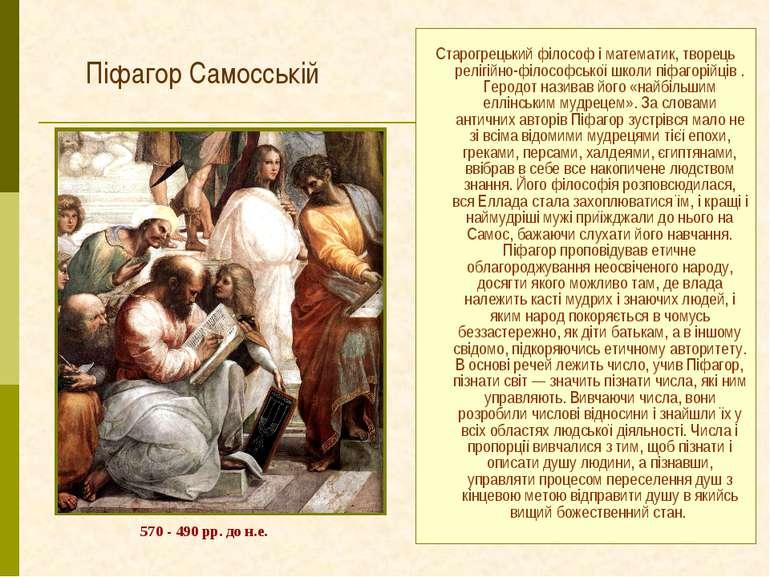 Піфагор Самосській Старогрецький філософ і математик, творець релігійно-філос...