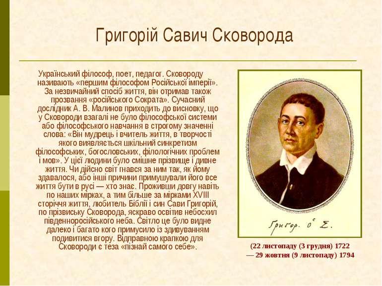 Григорій Савич Сковорода Український філософ, поет, педагог. Сковороду назива...