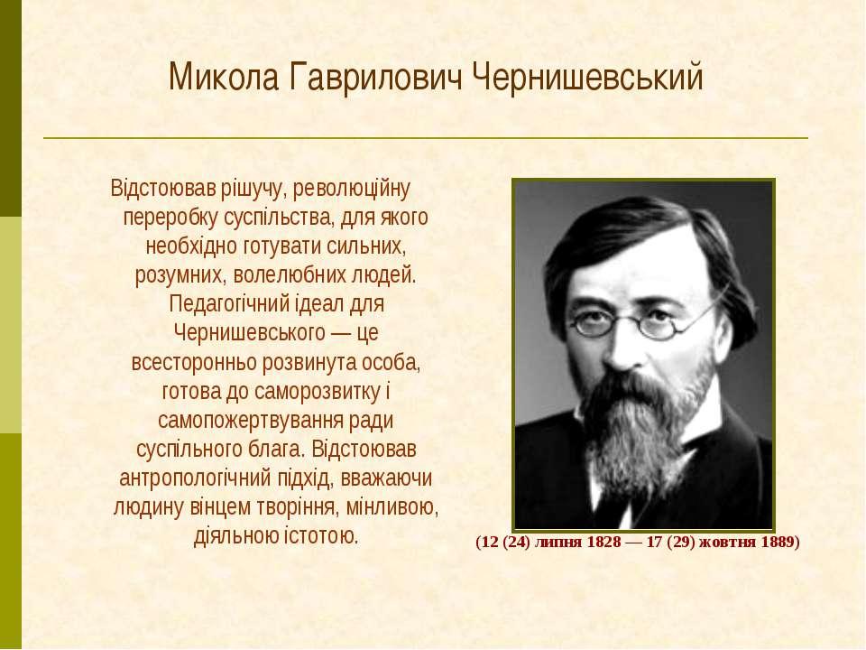 Микола Гаврилович Чернишевський Відстоював рішучу, революційну переробку сусп...