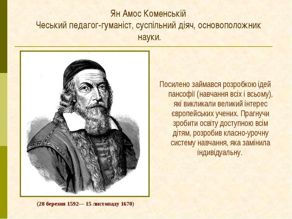 Ян Амос Коменській Чеський педагог-гуманіст, суспільний діяч, основоположник ...