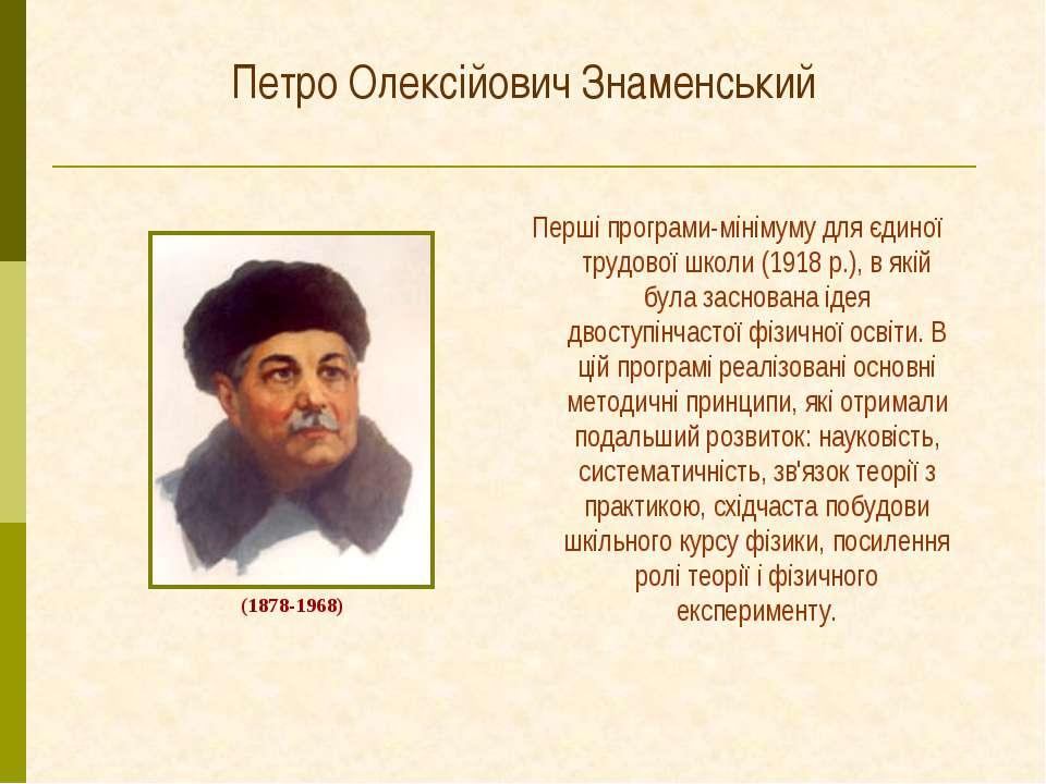 Петро Олексійович Знаменський Перші програми-мінімуму для єдиної трудової шко...