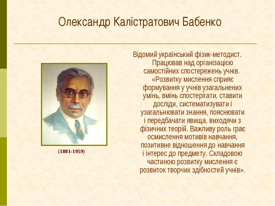 Олександр Калістратович Бабенко Відомий український фізик-методист. Працював ...