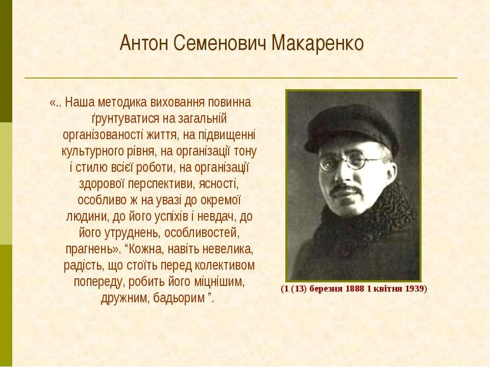 Антон Семенович Макаренко «.. Наша методика виховання повинна ґрунтуватися на...