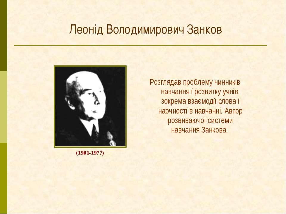 Леонід Володимирович Занков Розглядав проблему чинників навчання і розвитку у...