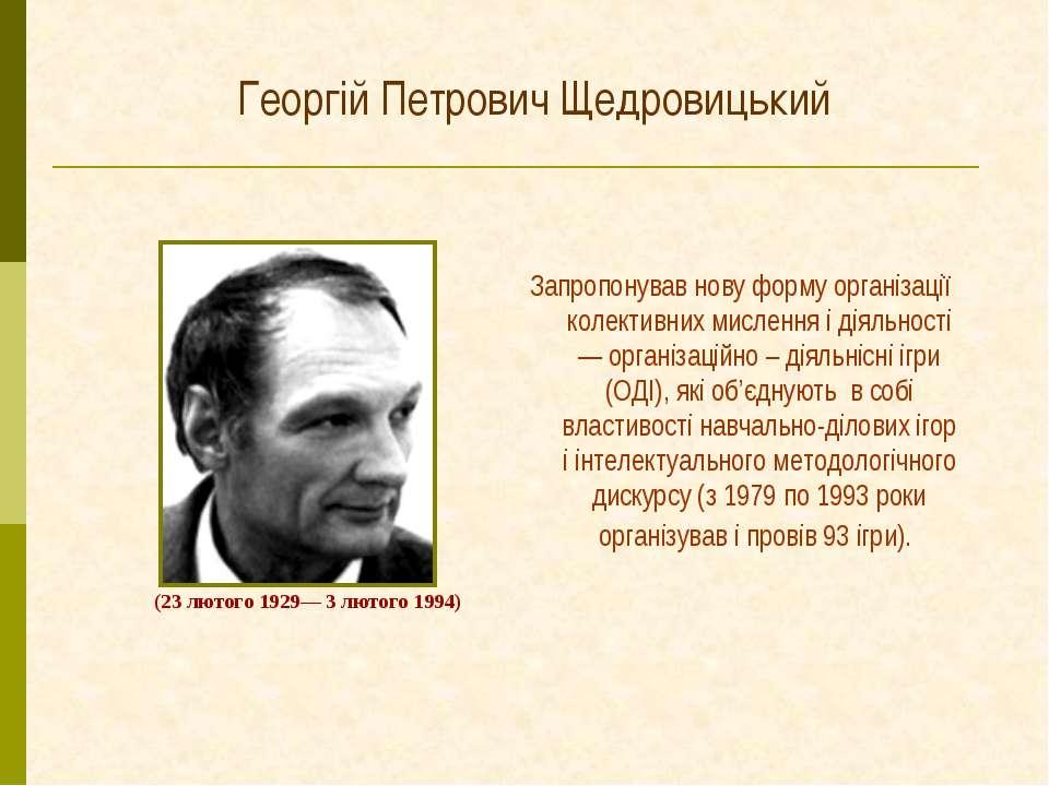 Георгій Петрович Щедровицький Запропонував нову форму організації колективних...