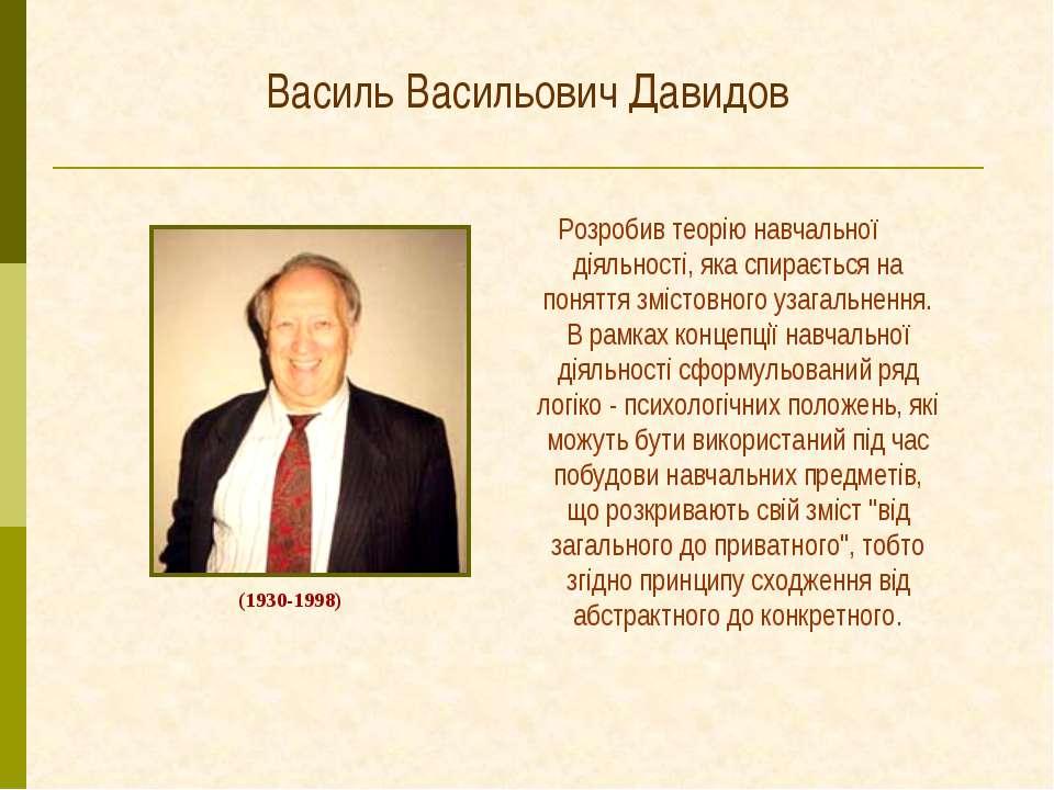 Василь Васильович Давидов Розробив теорію навчальної діяльності, яка спираєть...