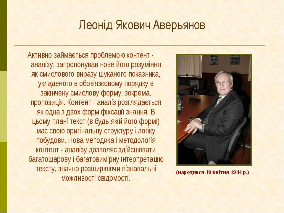 Леонід Якович Аверьянов Активно займається проблемою контент - аналізу, запро...