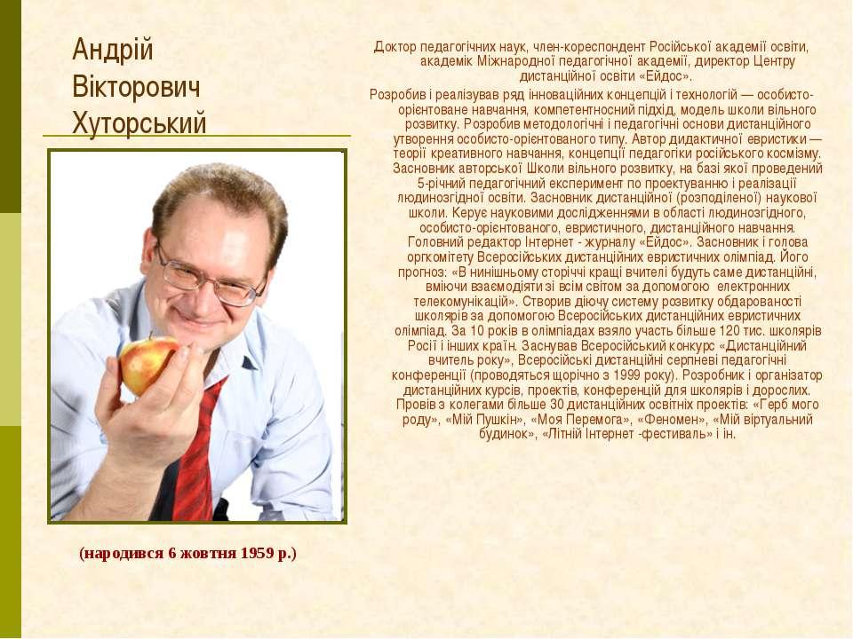 Андрій Вікторович Хуторський Доктор педагогічних наук, член-кореспондент Росі...
