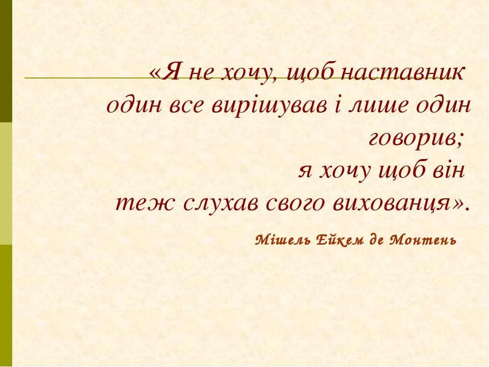 «Я не хочу, щоб наставник один все вирішував і лише один говорив; я хочу щоб ...