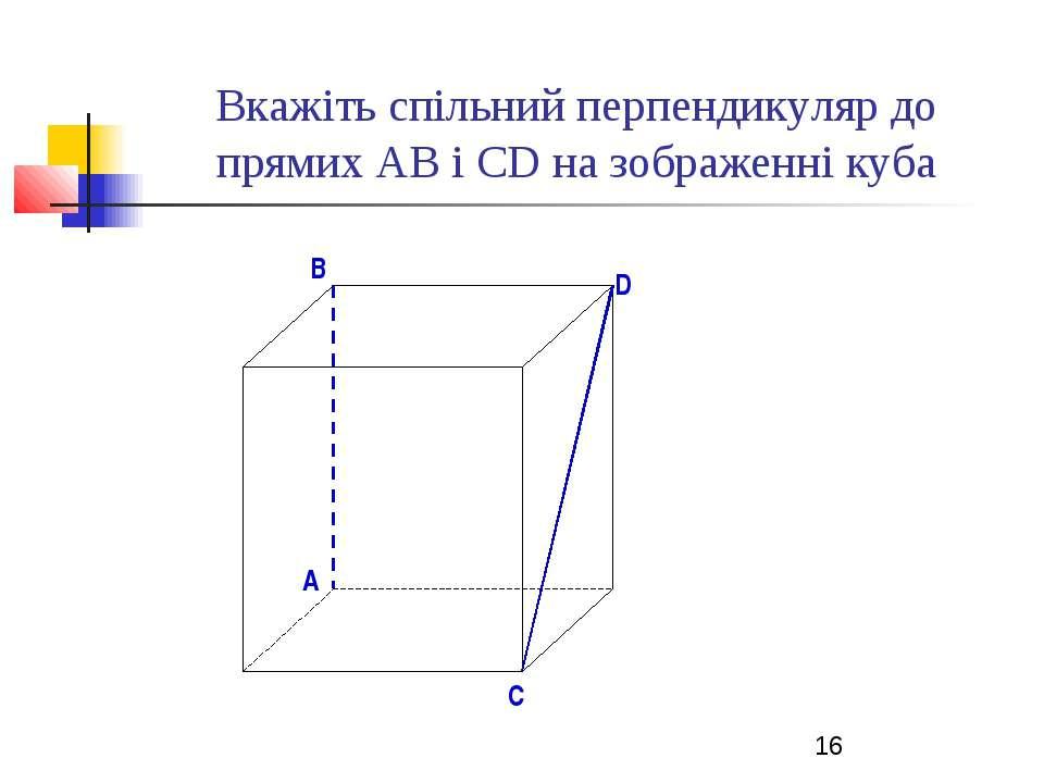 Вкажіть спільний перпендикуляр до прямих АВ і СD на зображенні куба B D A C