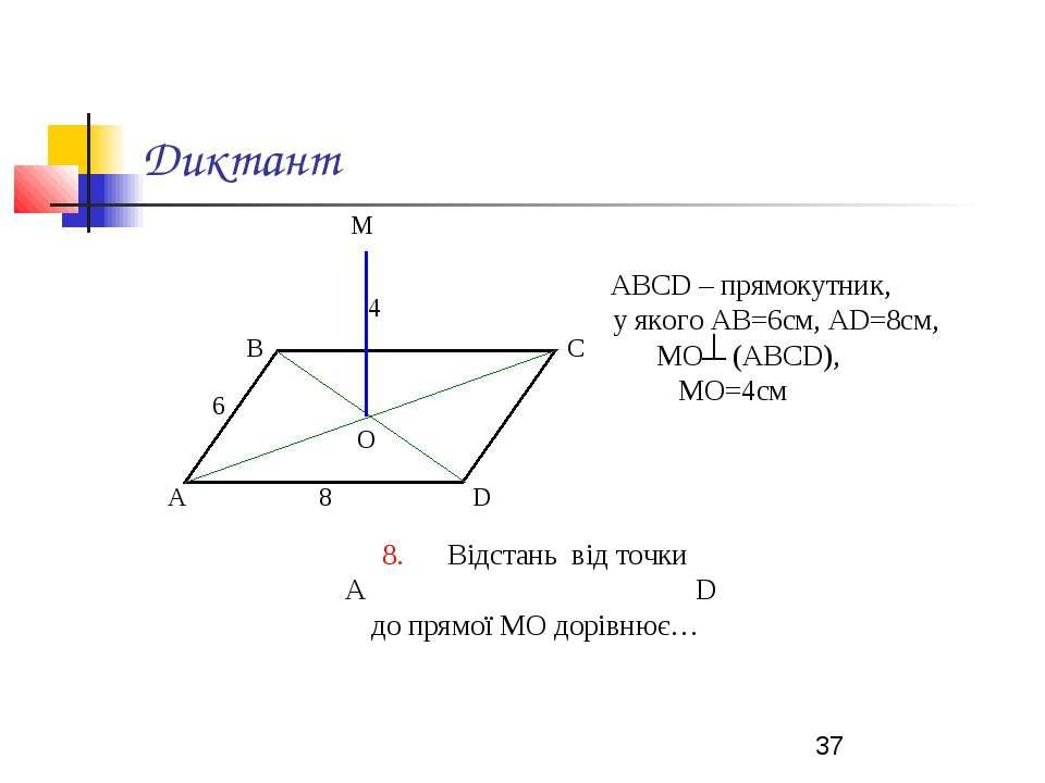 Диктант АВСD – прямокутник, у якого АВ=6см, АD=8см, МО (АВСD), МО=4см 8. Відс...