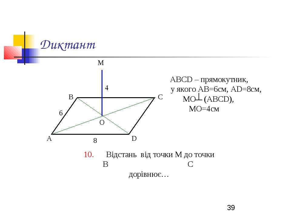 Диктант АВСD – прямокутник, у якого АВ=6см, АD=8см, МО (АВСD), МО=4см 10. Від...