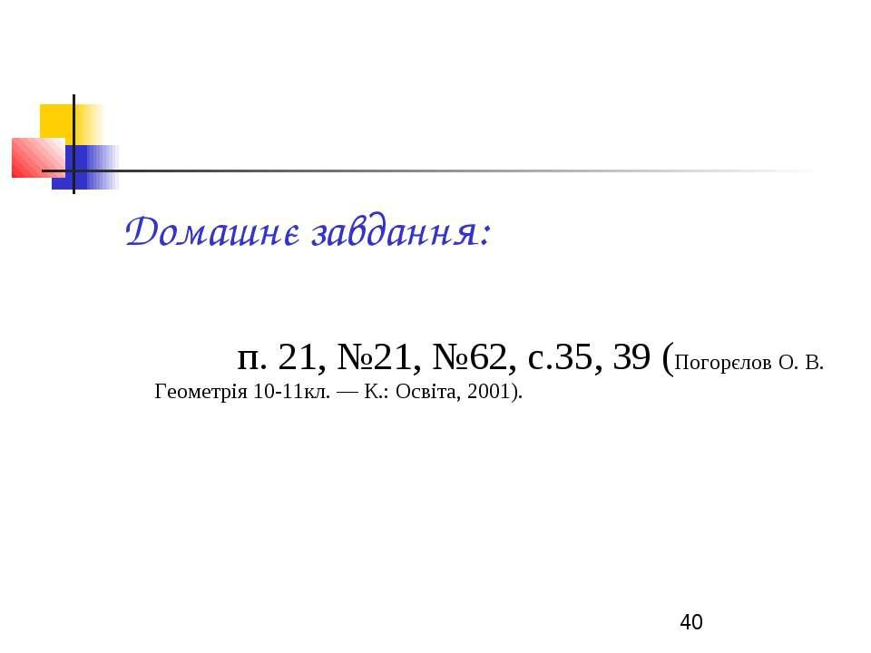 Домашнє завдання: п. 21, №21, №62, с.35, 39 (Погорєлов О. В. Геометрія 10-11к...
