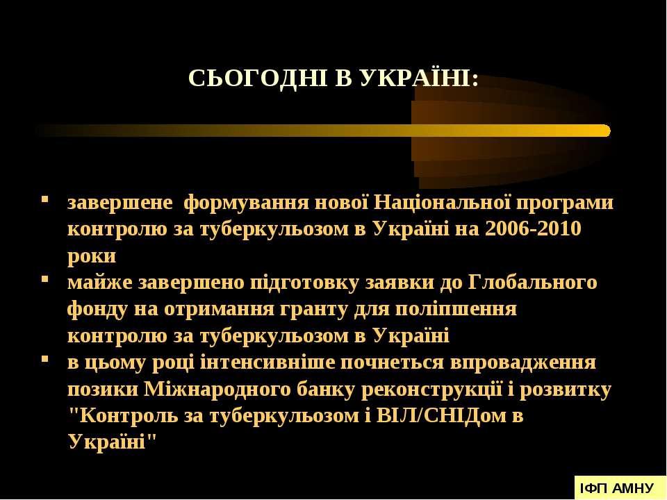 СЬОГОДНІ В УКРАЇНІ: завершене формування нової Національної програми контролю...