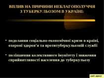 ВПЛИВ НА ПРИЧИНИ НЕБЛАГОПОЛУЧЧЯ З ТУБЕРКУЛЬОЗОМ В УКРАЇНІ: подолання соціальн...