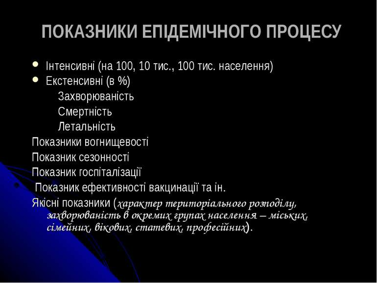 ПОКАЗНИКИ ЕПІДЕМІЧНОГО ПРОЦЕСУ Інтенсивні (на 100, 10 тис., 100 тис. населенн...