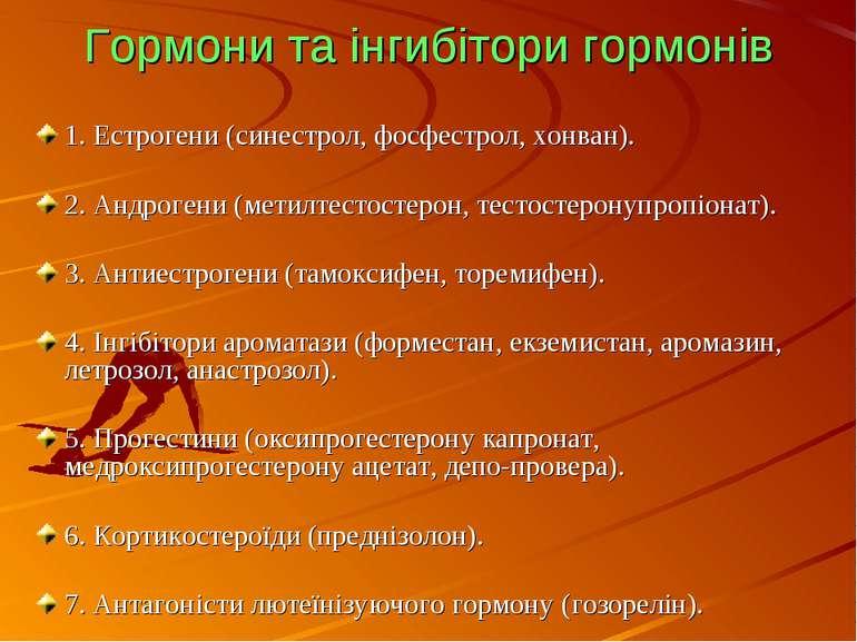 Гормони та інгибітори гормонів 1. Естрогени (синестрол, фосфестрол, хонван). ...