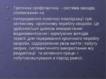 Третинна профілактика - система заходів, спрямованих на попередження психічно...