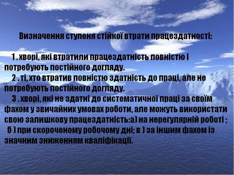 Розповсюдженість епілепсії У світі 40 мільйонів Європі 5 мільйонів Україні 25...