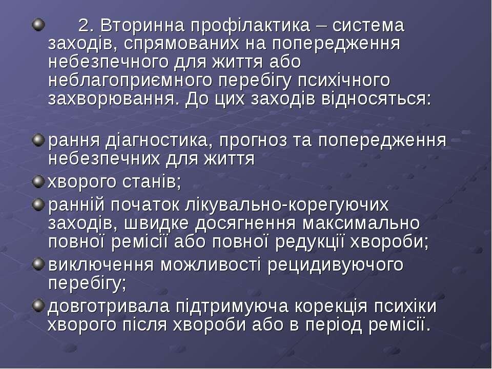 2. Вторинна профілактика – система заходів, спрямованих на попередження небез...