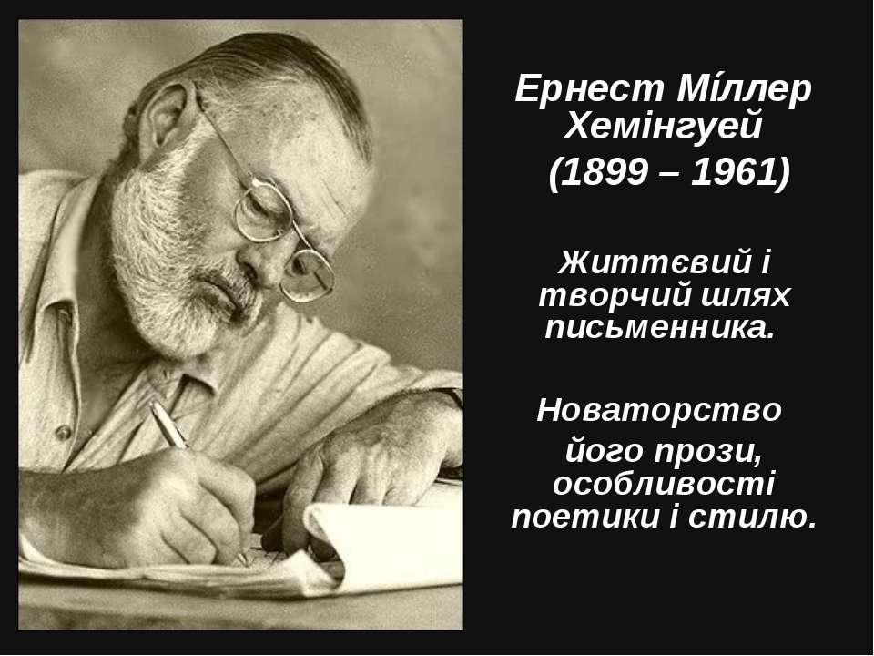 Ернест Мíллер Хемінгуей (1899 – 1961) Життєвий і творчий шлях письменника. Но...
