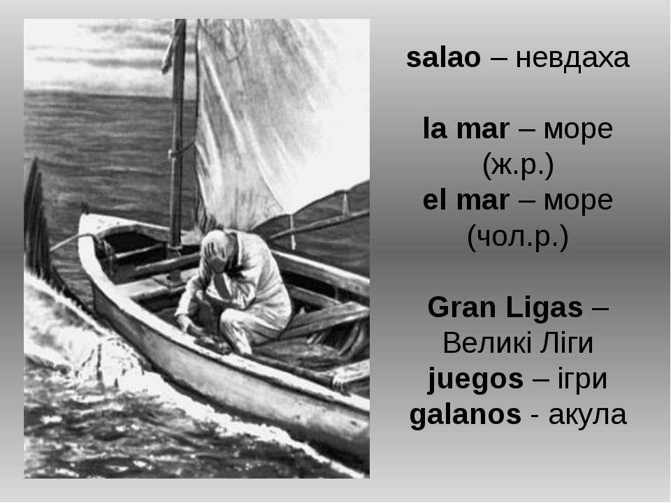 salao – невдаха la mar – море (ж.р.) el mar – море (чол.р.) Gran Ligas – Вели...