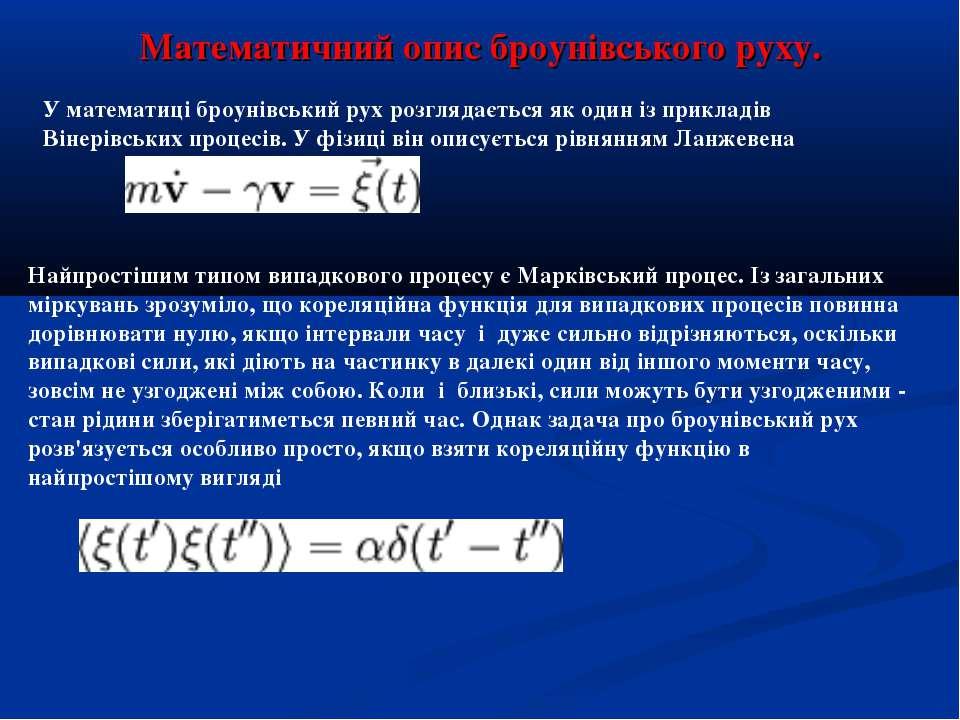 Математичний опис броунівського руху. У математиці броунівський рух розглядає...