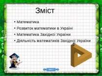 Математика(грец. — наука, знання, вивчення) — наука, яка первісно виникла як...