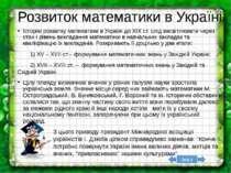 Політична ситуація у західних землях України, національне гноблення позначали...