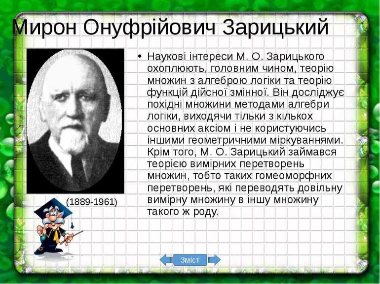 З 1961 року він— професор Львівського університету, а вчене звання професора...