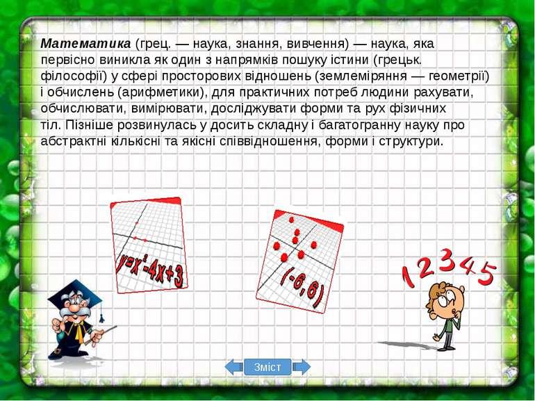 Розвиток математики в Україні Історію розвитку математики в Україні до XIX ст...