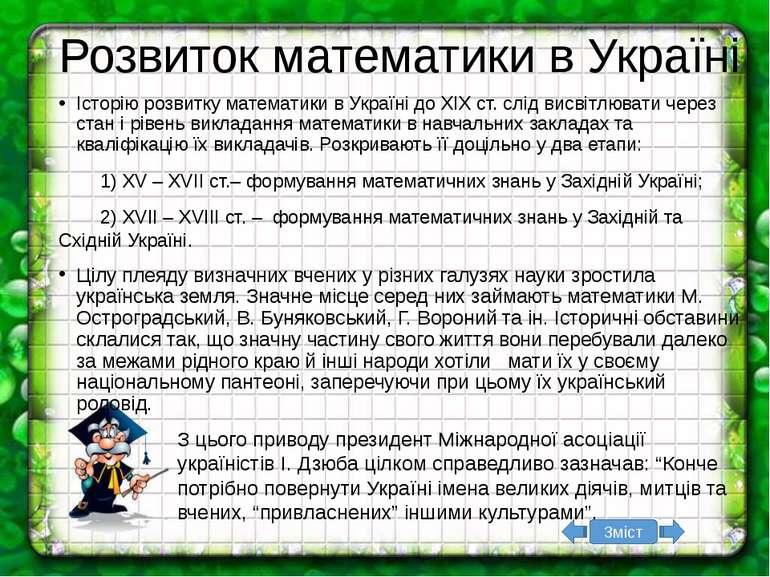 наше життя прикольна презентація на українській мові нее, чтобы узнать