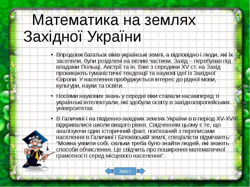 Помітний внесок в науку Львівського університету робить Гуго Діонісі Штейнгау...